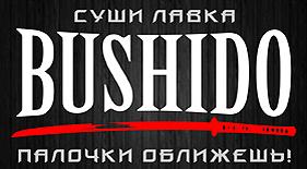 Суши лавка Bushido – доставка суши и пиццы в Нагаево!